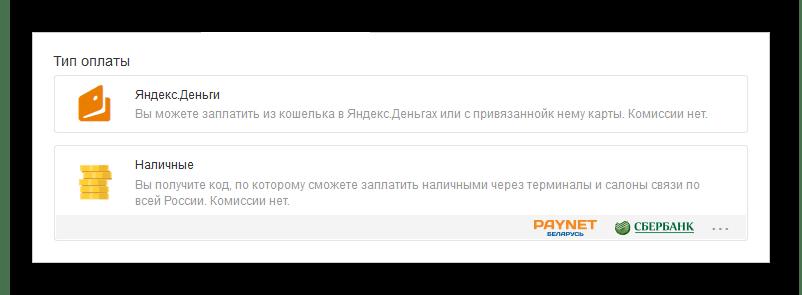 Оплата через яндекс.деньги на AliExpress