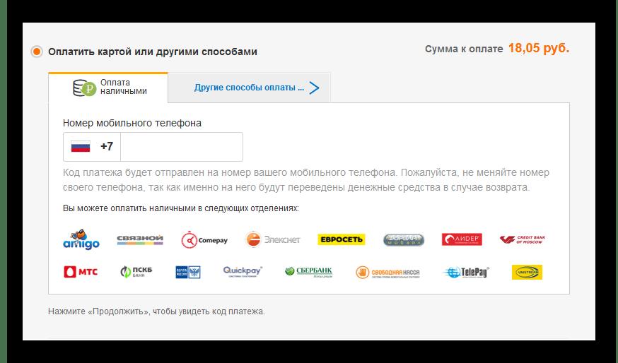 Оплата наличными на AliExpress
