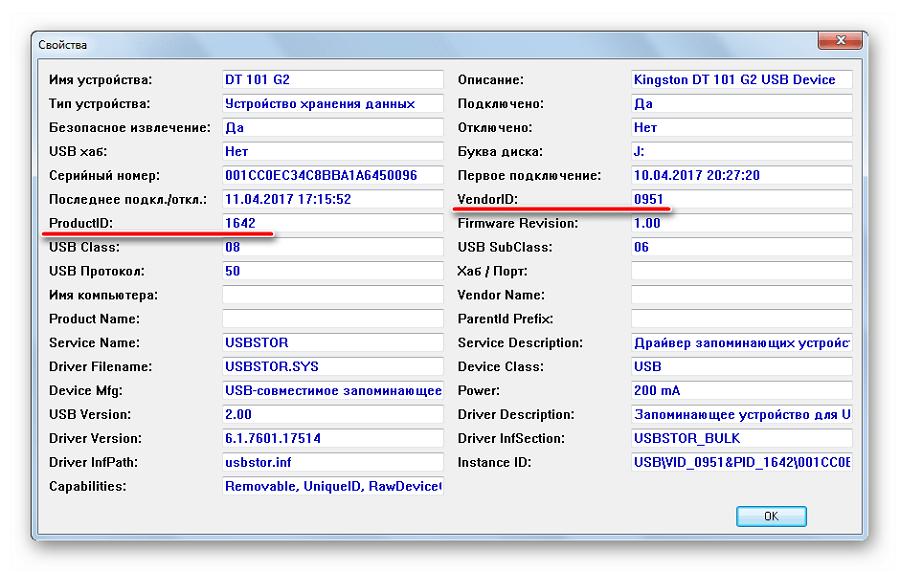 Определение VID и PID через USBDeview