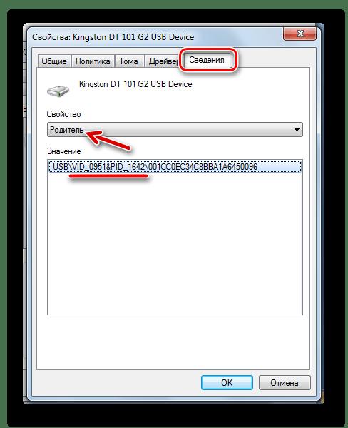 Определение VID и PID через свойства устройства в Windows