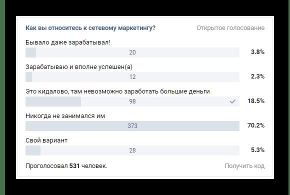 остановить опрос вконтакте