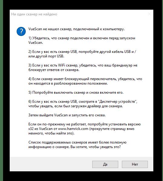 Ошибка подключения сканера