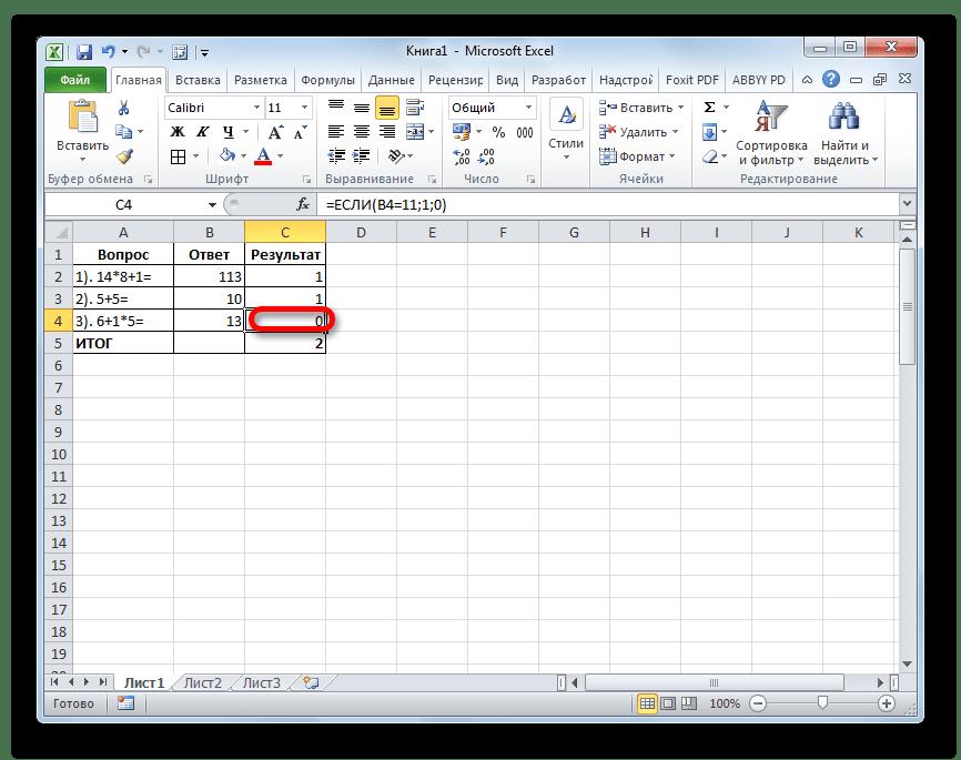 Ошибка при ответе на вопрос в Microsoft Excel