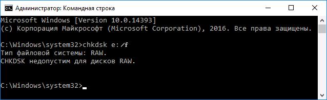 Ошибка запуска проверки диска на ошибки