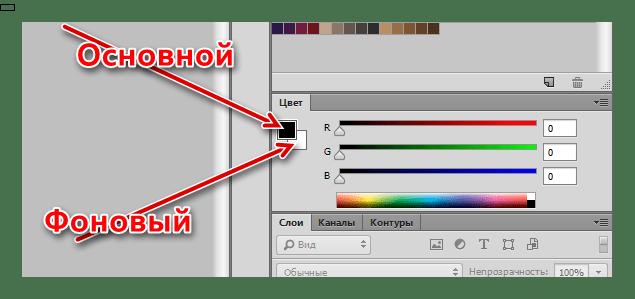 Основной и фоновый цвета для раскрашивания в Фотошопе