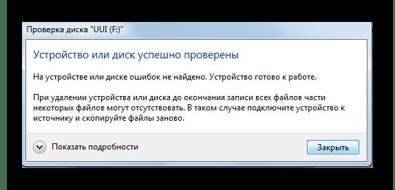 Отчет о проверке в Windows