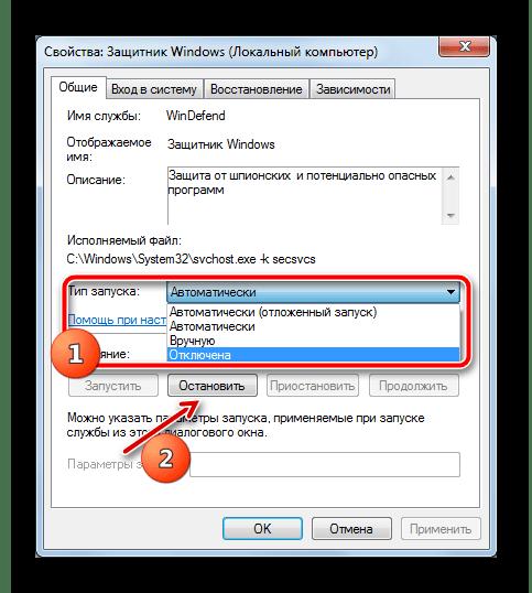 Отключение и остановка выбранной службы в ОС Windows 7