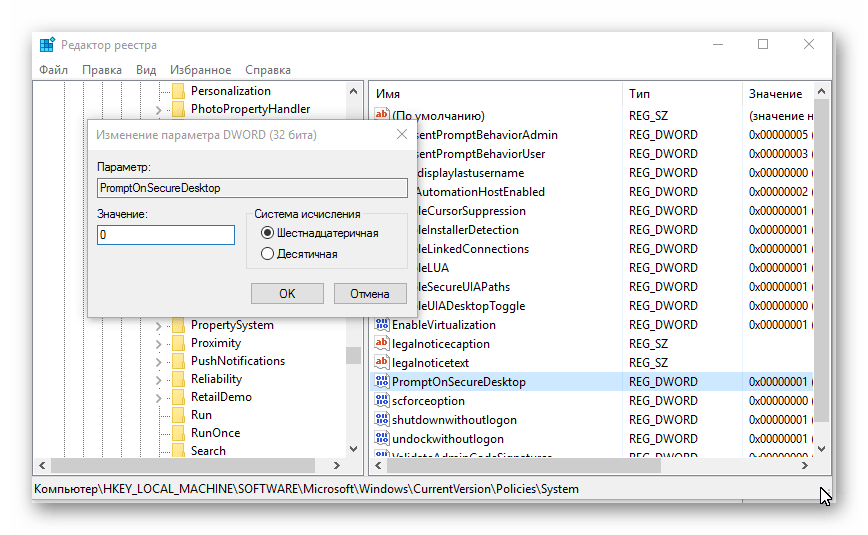 Отключения UAC через редактор реестра