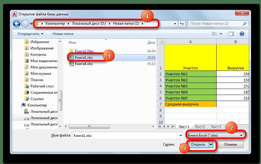 Открытие файла в Microsoft Access