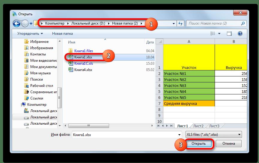 Открытие файла в XLS to DBF Converter