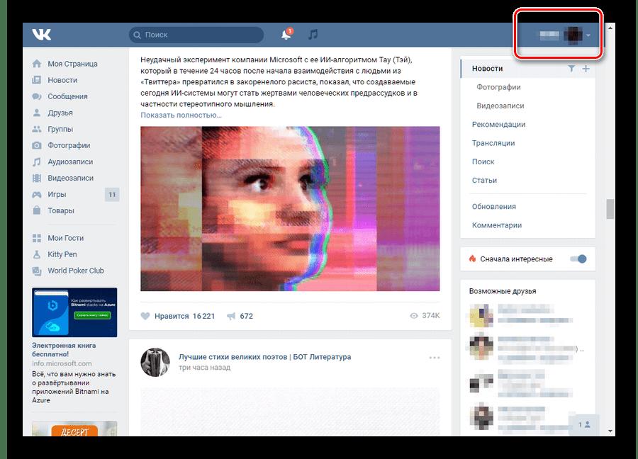 Открытие главного меню на странице ВКонтакте