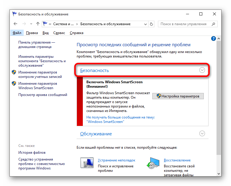 Открытие информации о безопасности системы Windows 10