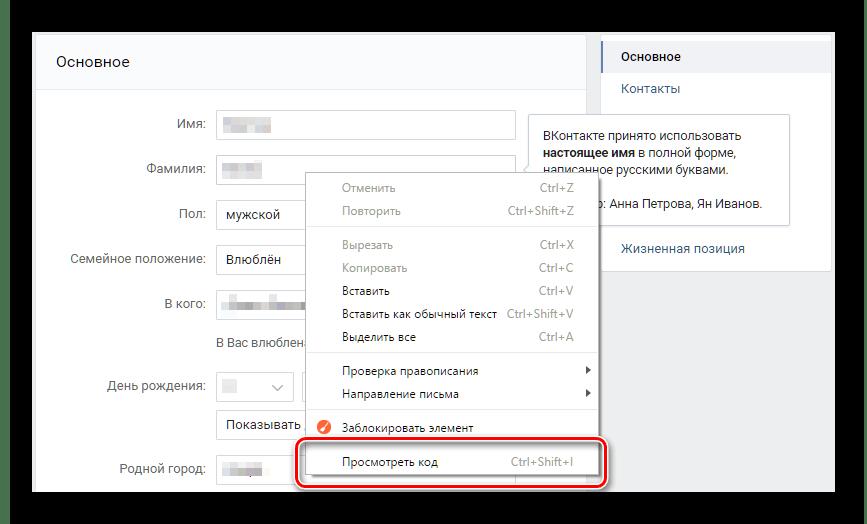 Открытие консоли в браузере Хром на сайте ВКонтакте