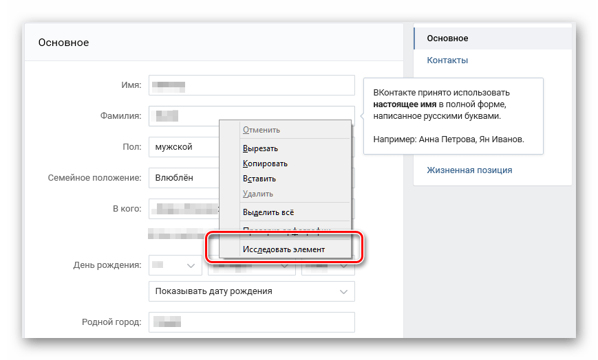 Открытие консоли в браузере фаерфокс на сайте ВКонтакте.