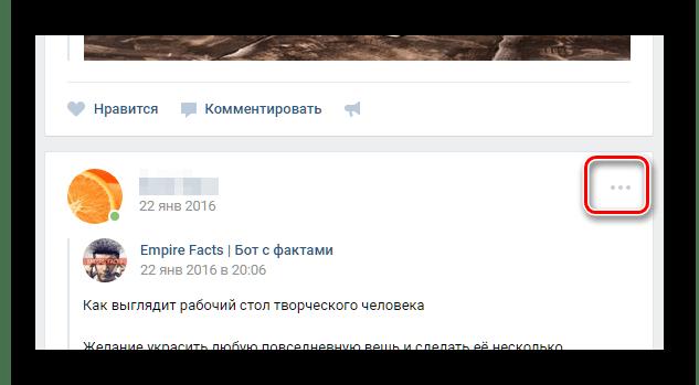 Открытие меню для удаления записи на странице ВКонтакте