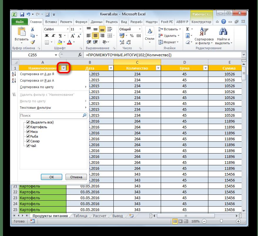Открытие меню сортировки и фильтрации в Microsoft Excel