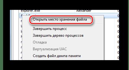 Открытие места хранения файла