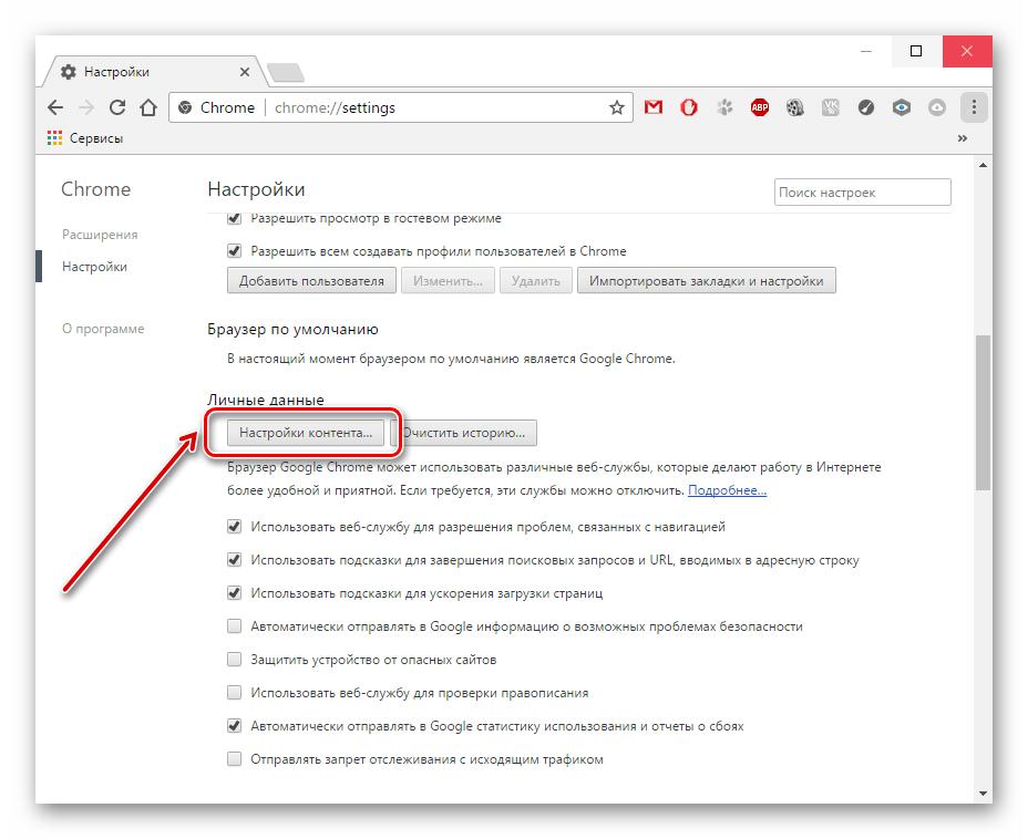 Открытие пункта контент в Google Chrome