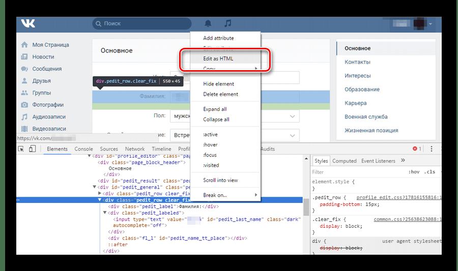 Открытие редактора html кода в косоли