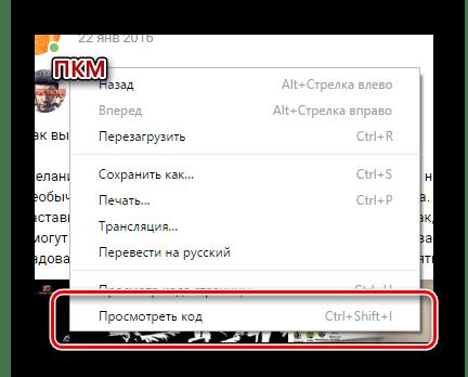 Открытие редактора кода в браузере Гугл Хром ВКонтакте