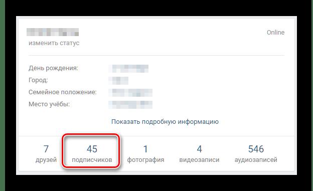 Открытие списка подписчиков через меню на главной странице ВКонтакте