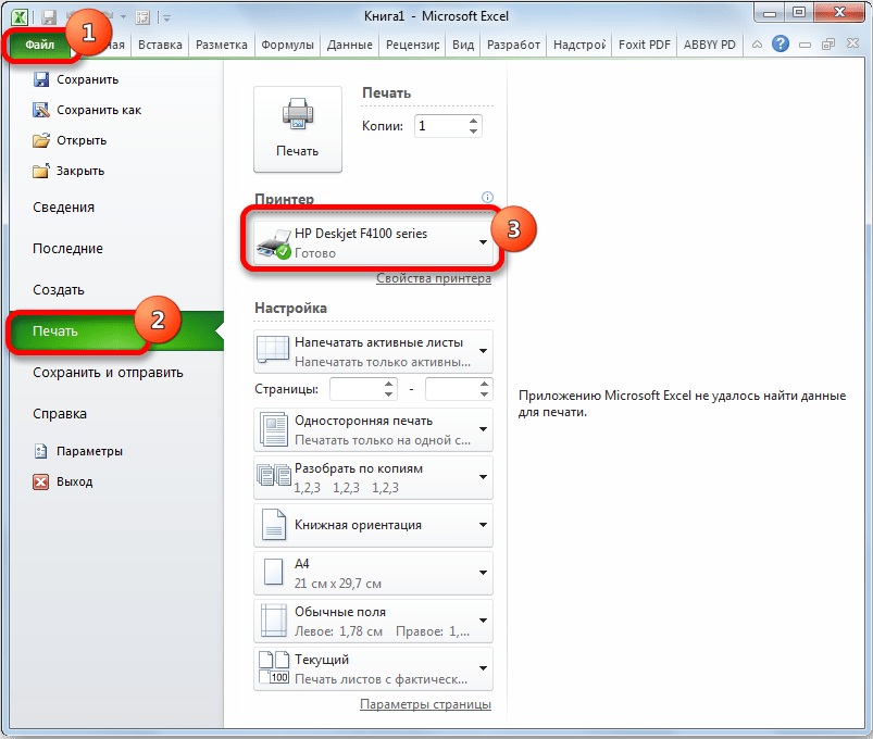 Отображение наименования устройства для печати в программе Microsoft Excel