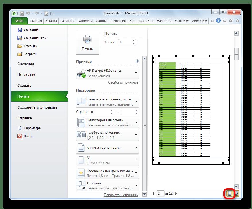 Отображение полей документа в Microsoft Excel