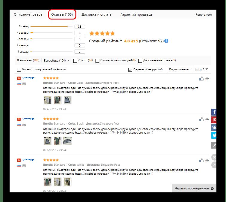 Отзывы о товаре на AliExpress