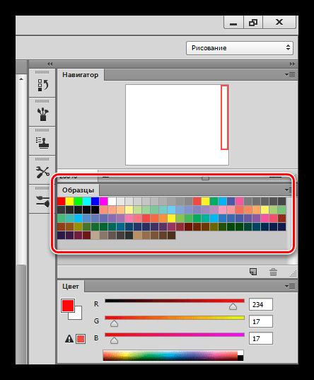 Панель образцов цвета для раскрашивания в Фотошопе