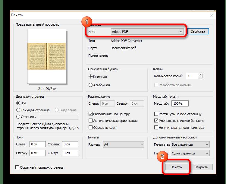 Печать через Adobe Reader