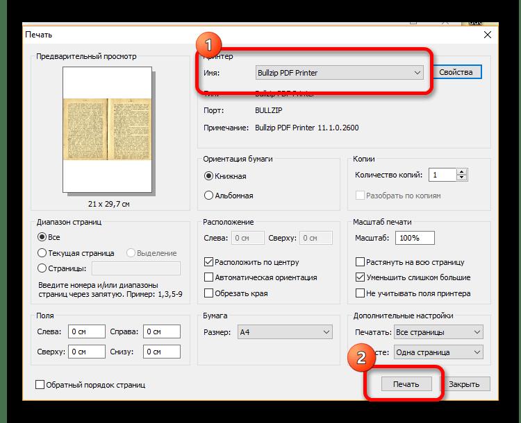 Печать через Bullzip PDF Converter