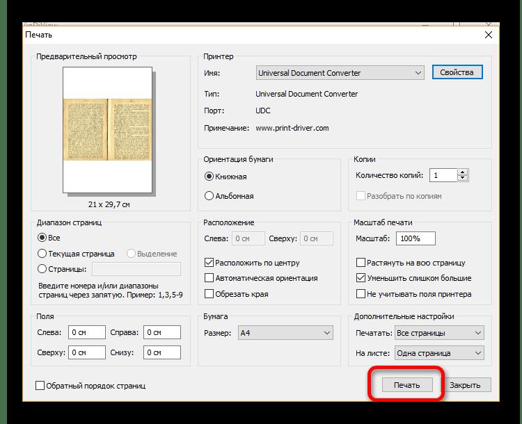 Печать через Universal Document Converter 2