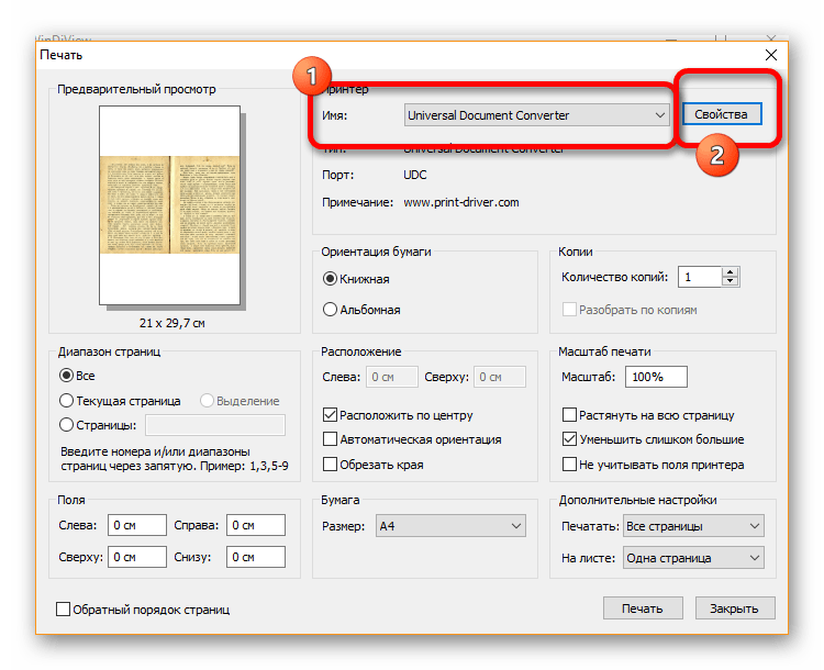 Печать через Universal Document Converter