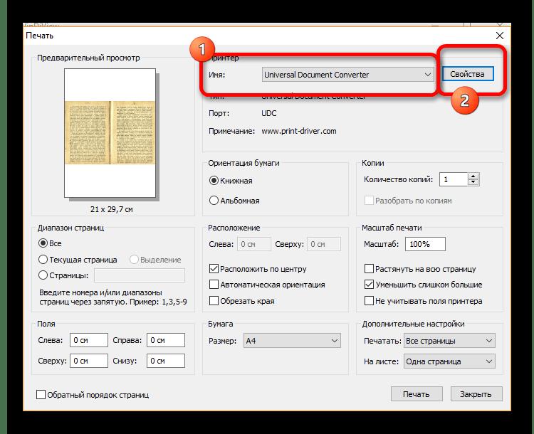Печать через Universal Document Converter