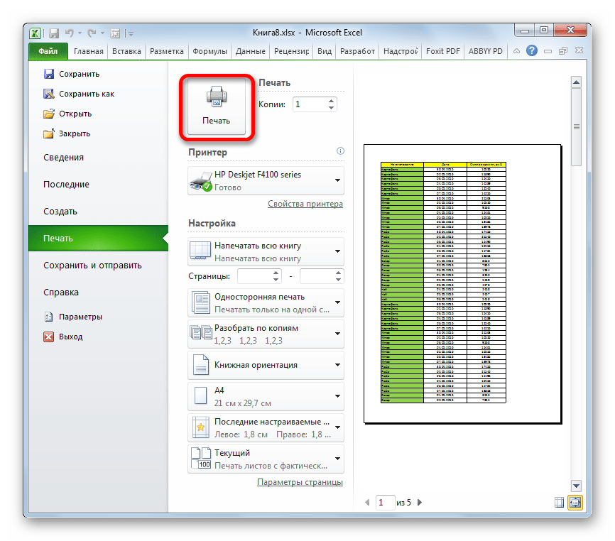Печать документа в Microsoft Excel