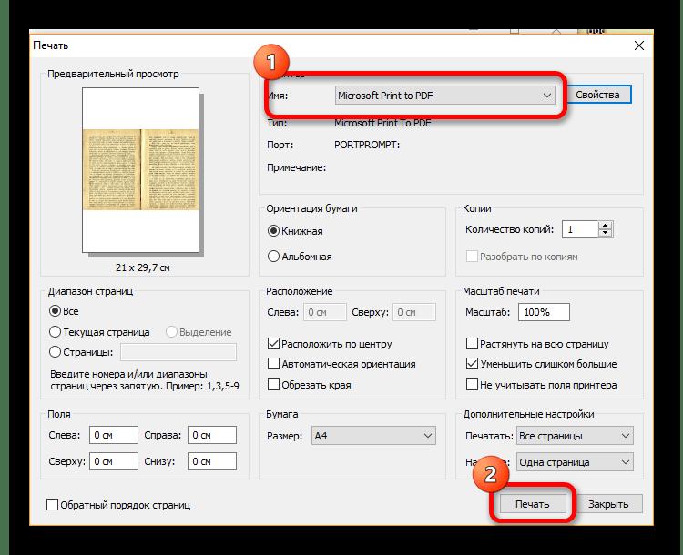 Печать с помощью стандартного конвертера