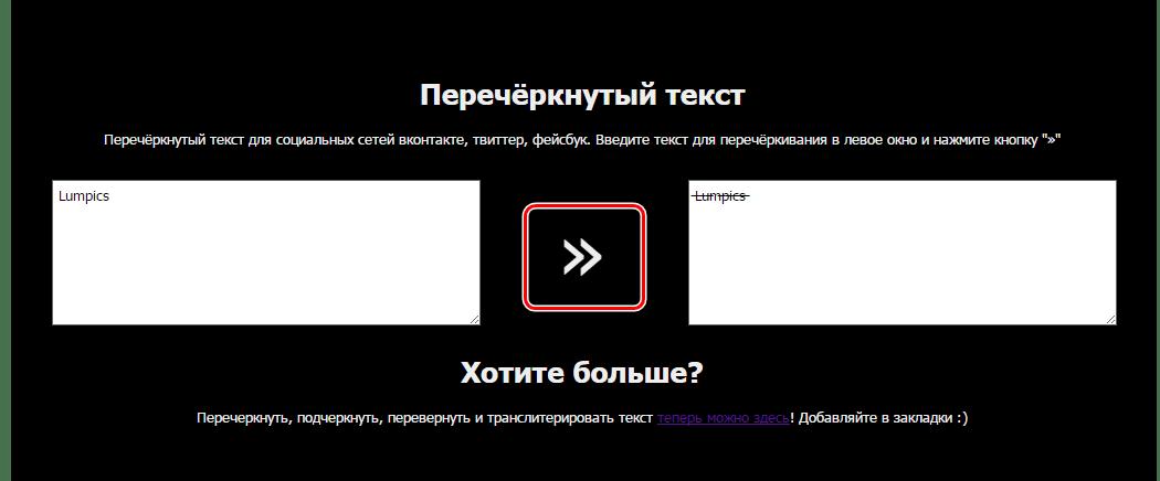 Перечеркнутый текст в spectrox