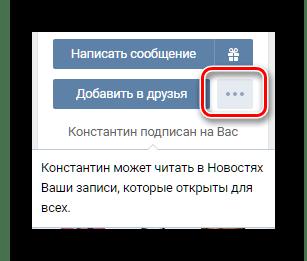 Переход к блокировке пользователя ВКонтакте на странице друга