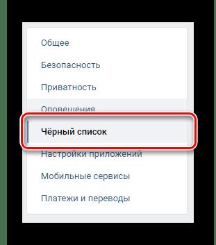 Переход к черному списку ВКонтакте через настройки
