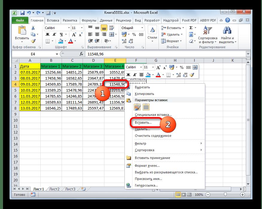 Переход к добавлению ячеек через контекстное меню в Microsoft Excel