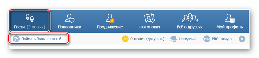 Переход к дополнительным возможностям приложения мои гости ВКонтакте