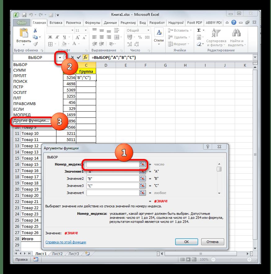 Переход к другим функциям в Microsoft Excel