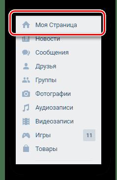 Переход к главной личной странице ВКонтакте