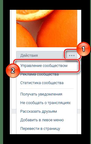 Переход к главным настройкам группы ВКонтакте