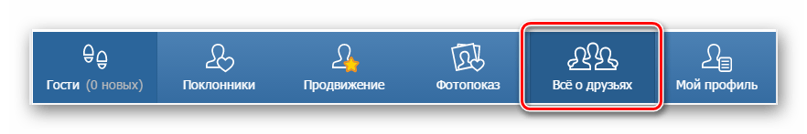 Переход к информации о друзьях в приложении мои гости ВКонтакте