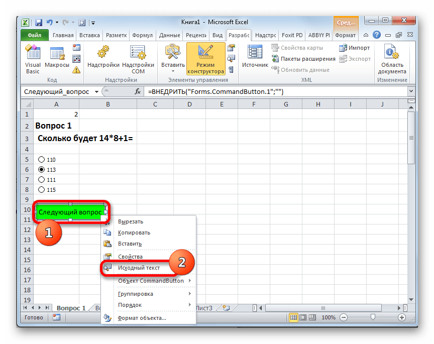 Переход к исходному тексту в Microsoft Excel
