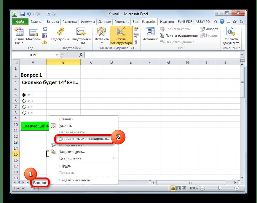 Переход к копированию листа в Microsoft Excel