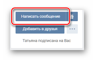 Переход к написанию сообщения от отписке ВКонтакте