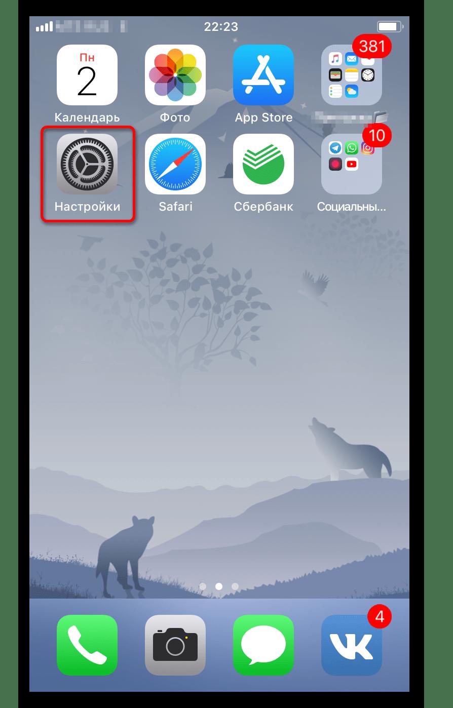 Переход к настройкам iPhone