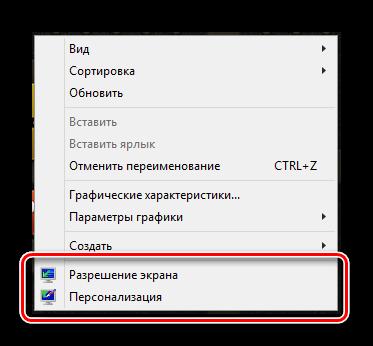 Переход к настройкам персонализации или разрешения экрана в системе виндовс